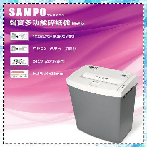 SAMPO 聲寶專業型短碎狀多功能碎紙機 《CB-U13122SL》