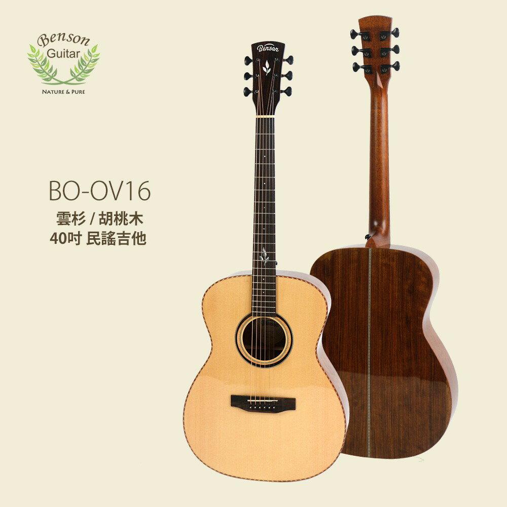 【保固+免運】Benson BO-OV16 全單板吉他 木吉他 民謠吉他 亮光吉他 OM桶 台灣品牌 40吋