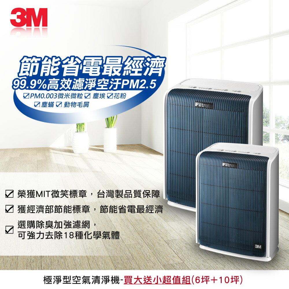 【3M】空氣清淨機極淨型買大送小超值組(6坪+10坪) 0