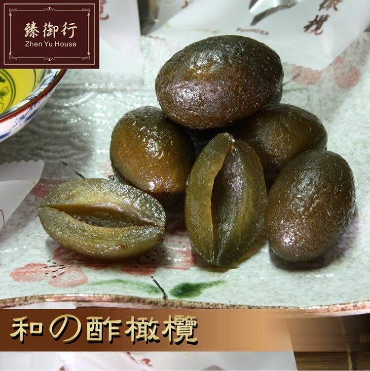 【臻御行】★和?酢橄欖★150g-蜜餞-醋橄欖-台灣零食★1月限定全店699免運