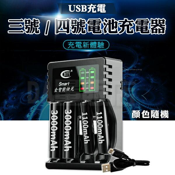 電池充電器 自動斷電 快速充電 三號 四號電池 鎳氫電池 充電電池 USB充電器 兼容 鎳氫電池 充電指示燈 0