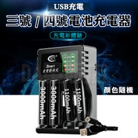 電池充電器 自動 充電電池 USB充電器