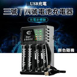 電池充電器 自動 快速 充電電池 USB充電器