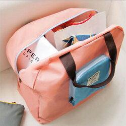 旅行收納 撞色肩背包 收納袋 行李包 行李箱  旅行收納化妝品盥洗包 環保袋【S013】