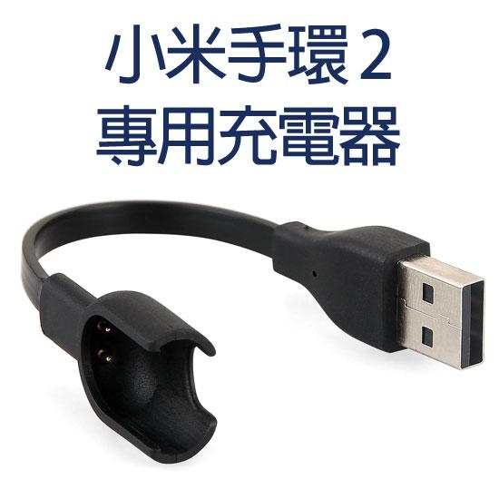 【2代】小米手環 2 專用充電器/智能手環充電線/USB/運動手環/MIUI /Mi Band 2-ZW