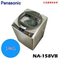 Panasonic 國際牌商品推薦好禮送★【Panasonic國際】14KG定頻單槽洗衣機 NA-158VB【三井3C】