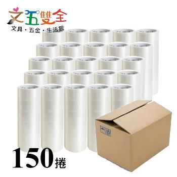 透明膠帶 ( 48mm x 45M x 150捲 ) 封箱膠帶 OPP膠帶 封口膠帶