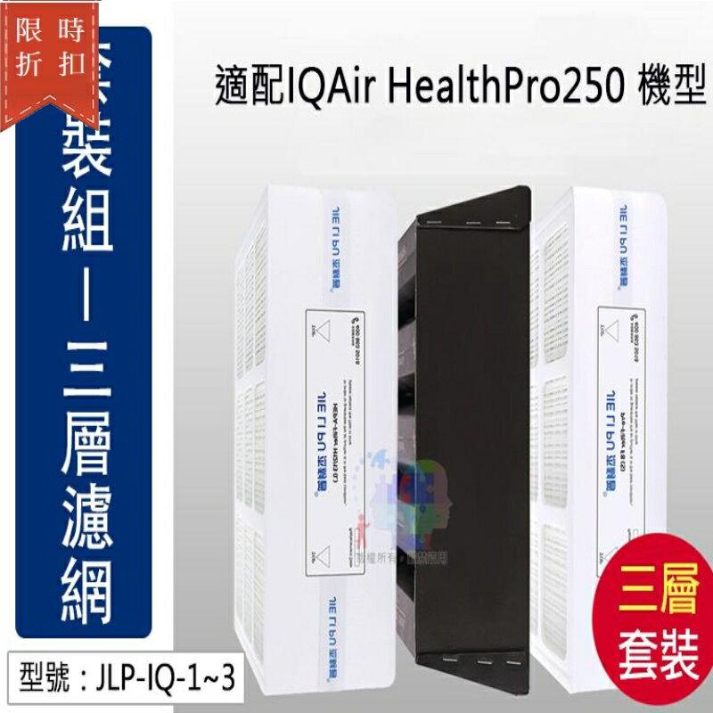 【套裝組】F8+V5+HEPA三層濾網 適配IQAir HealthPro250 空氣淨化器濾芯 JLP-IQ-1~3 0