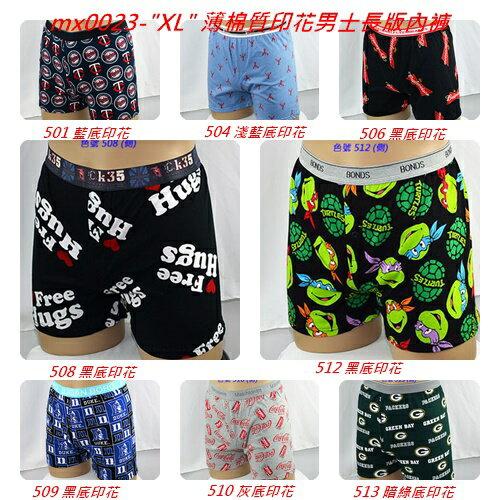 (10件組  $650)  XL 超薄棉質印花長版男士鬆身平腳內褲  (滿10件可出貨)