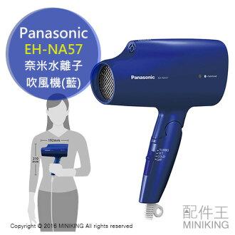 【配件王】現貨 Panasonic 國際牌 EH-NA57 藍 奈米水離子 吹風機 另 NA27 NA97