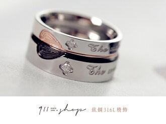 *911 SHOP*【L091】Bloom.鈦鋼精飾。世界將我們改變指紋拼心戒指/情侶對戒 (可另購刻字)
