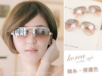 *911 SHOP*【os788】MIT台灣製。Charming‧韓風顯白裸膚色系雷朋太陽眼鏡抗UV400