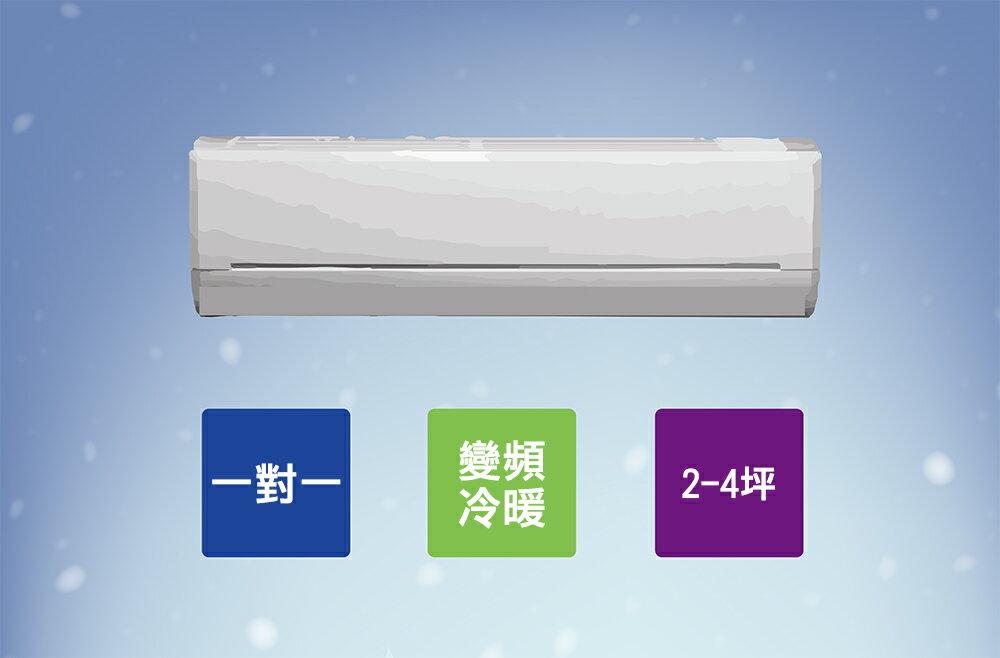 【Panasonic國際】2-4坪變頻一對一分離式冷暖空調CU-PX22HA2/CS-PX22A2