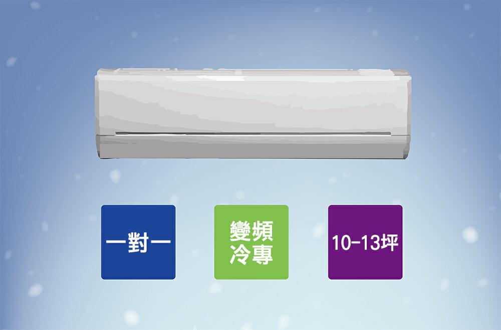 【Panasonic國際】10-13坪冷專變頻一對一冷氣CU-K71YCA2/CS-K71YA2