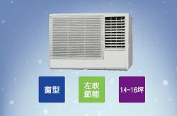 【Kolin歌林】14-16坪節能不滴水左吹窗型冷氣KD-562L01