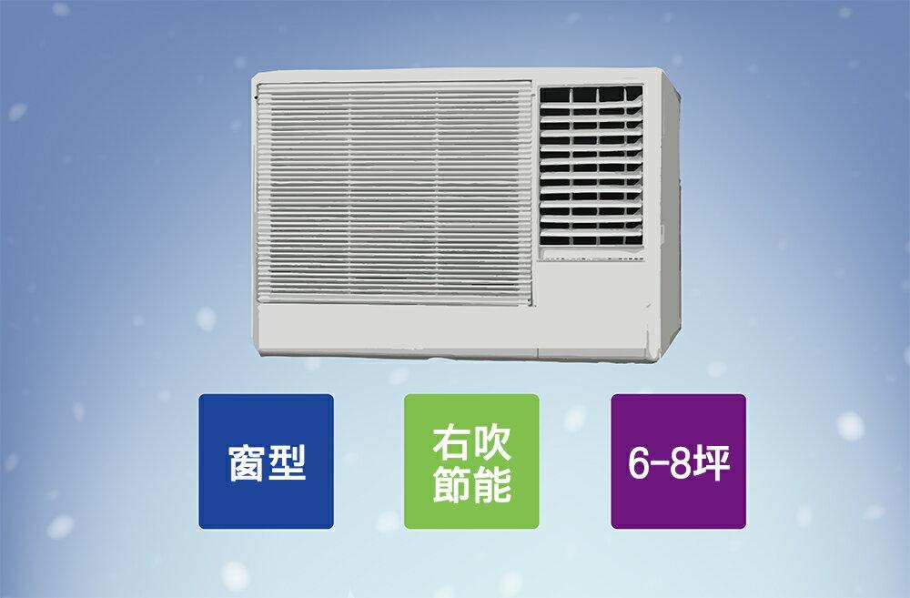【Kolin歌林】6-8坪節能不滴水右吹窗型冷氣KD-322R01