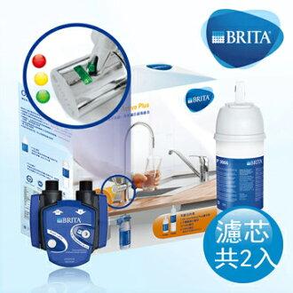 【德國BRITA】LED 硬水軟化濾水器P1000+P3000濾芯(共2芯)-含免費到府標準安裝