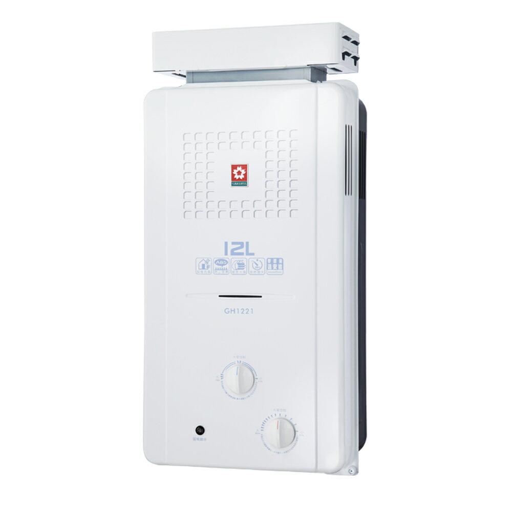 櫻花牌 GH1221 12L屋外抗風型熱水器 (限北北基地區購買安裝)