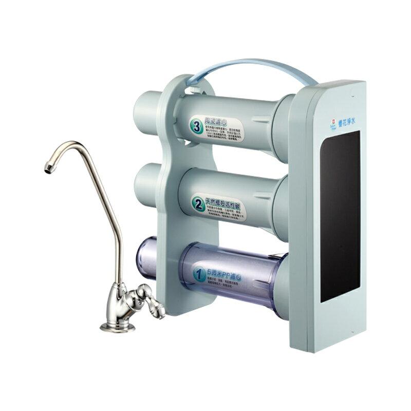 櫻花牌 P031 健康型活化淨水器 (限北北基地區購買安裝)