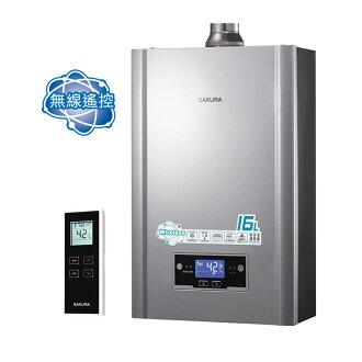 櫻花牌 SH-1626 無線遙控數位恆溫熱水器 (限北北基地區購買安裝)