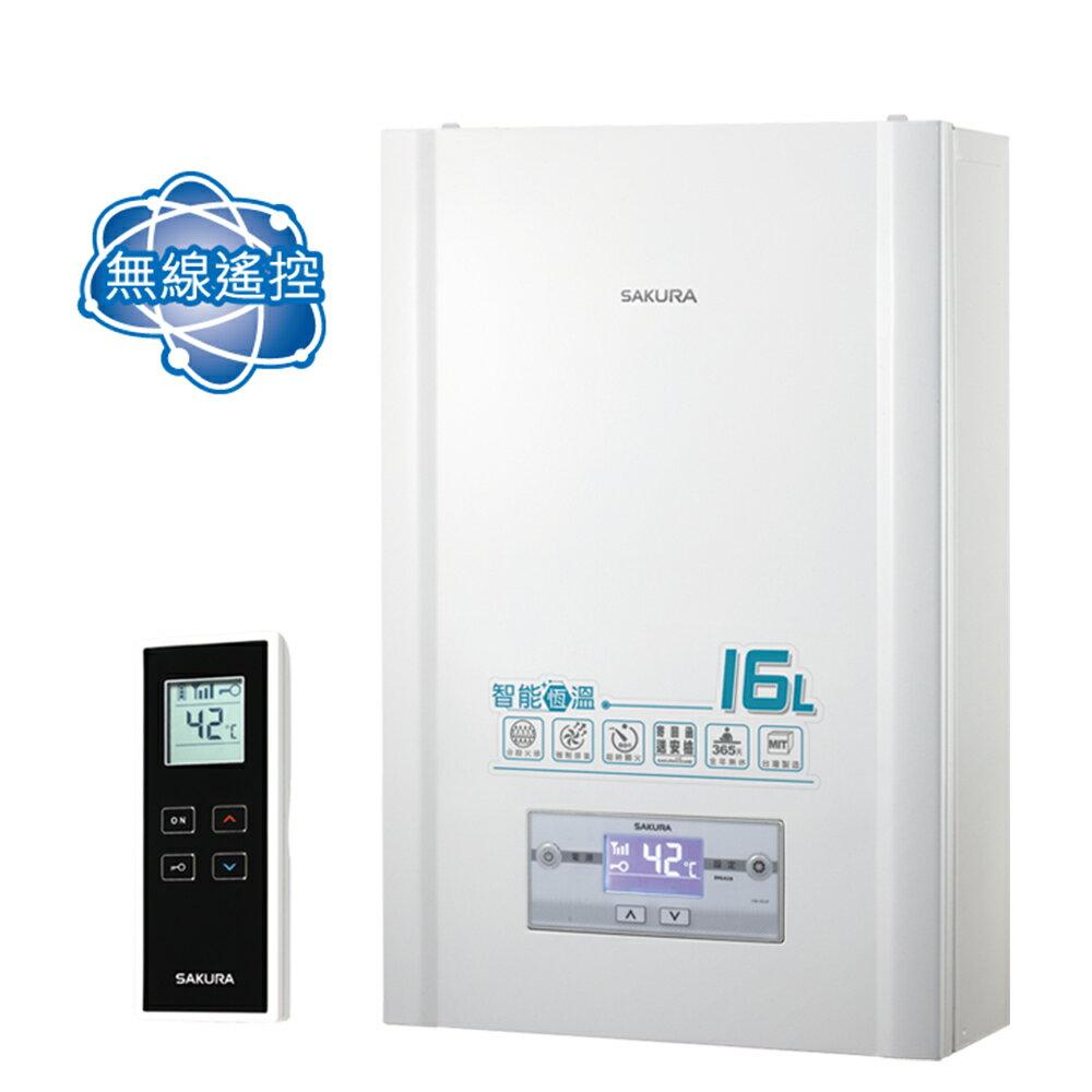 櫻花牌 DH1628無線遙控智能恆溫熱水器(限北北基地區購買安裝)