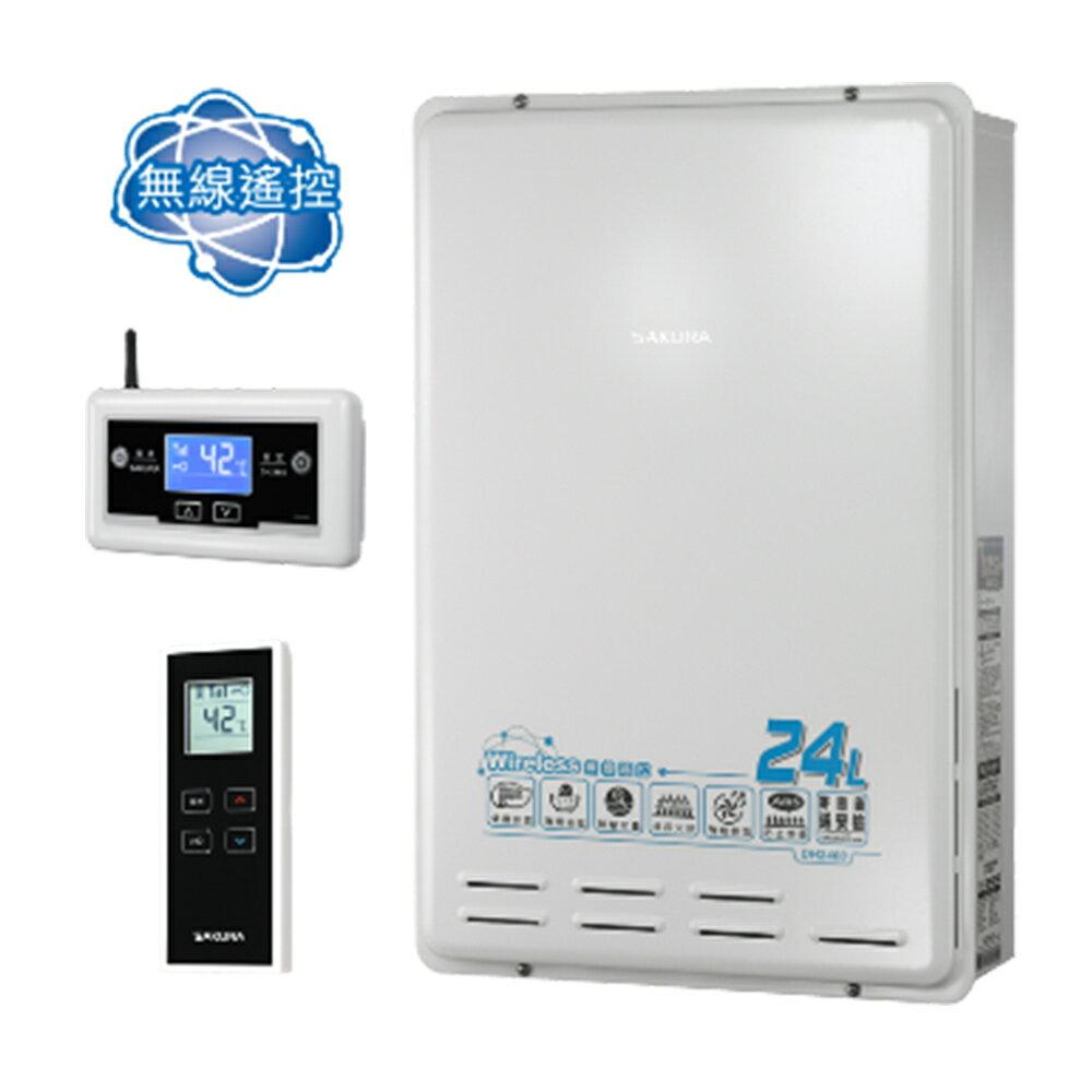 櫻花牌DH-2460 無線遙控數位24L(24公升)恆溫熱水器(?DH2460)?(限北北基地區購買安裝)