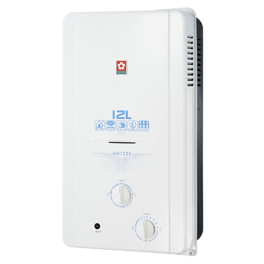 櫻花牌 GH1235 12L屋外型熱水器 (限北北基地區購買安裝)