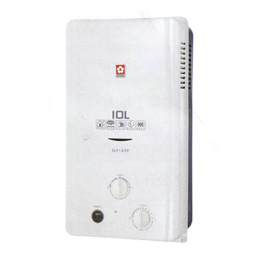 櫻花牌GH1039 10L渦輪增壓智能恆溫熱水器(限北北基地區購買安裝)