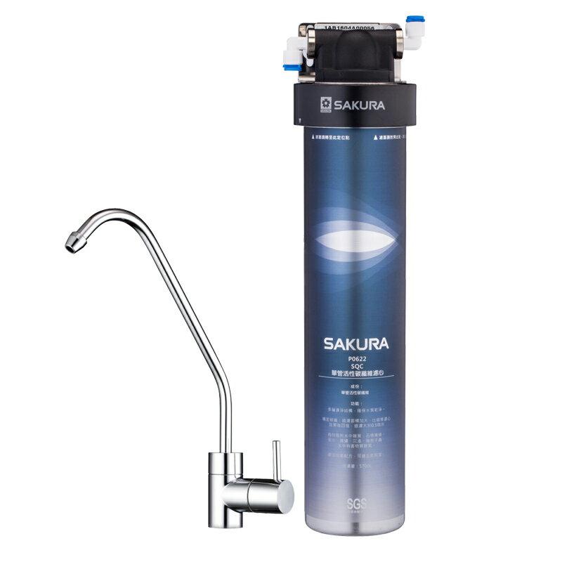 櫻花牌 P0622 複合型活化淨水器 (限北北基地區購買安裝)