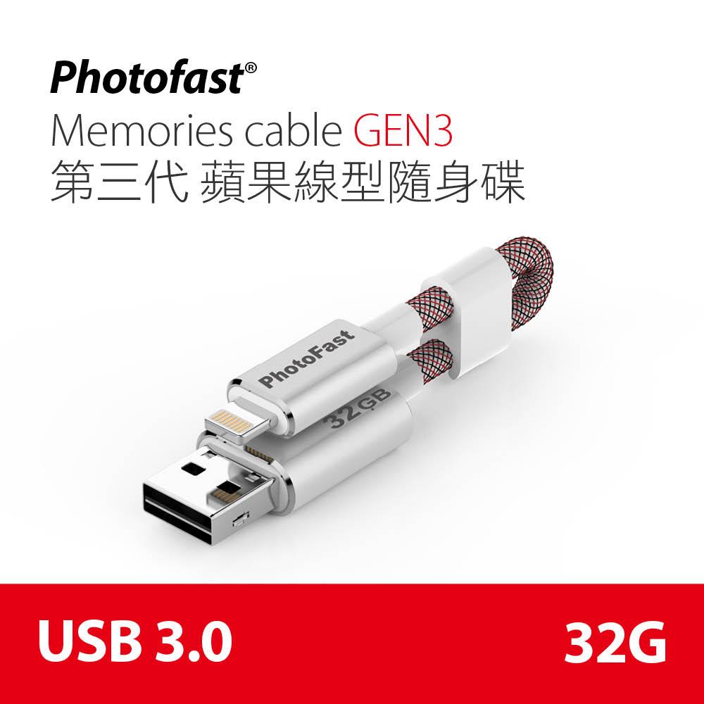 PhotoFast MemoriesCable GEN3 USB 3.0 32G線型iPhone/iPad隨身碟-銀紅款【贈200元家樂福禮券】