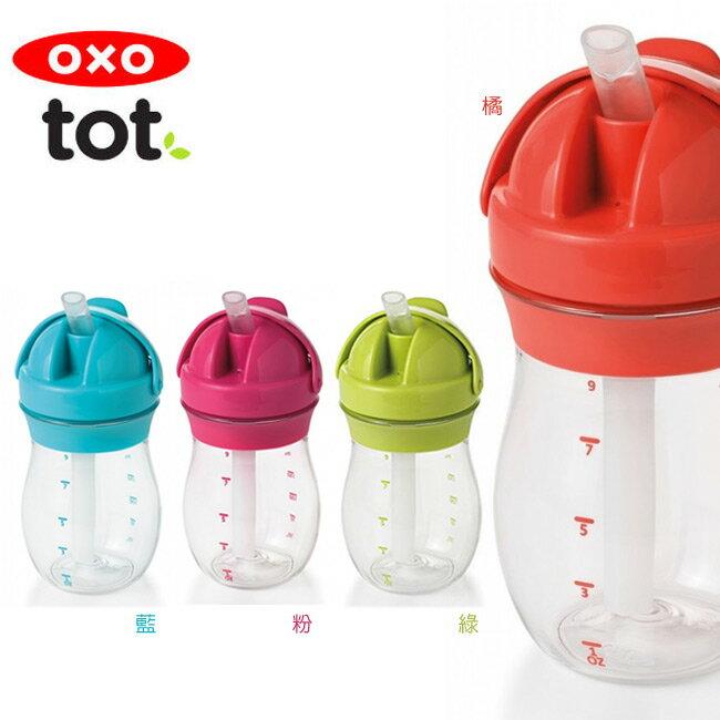 美國 OXO tot GROW飲管杯/吸管杯/喝水杯/練習杯9oz 粉/藍/綠/橙好窩生活節
