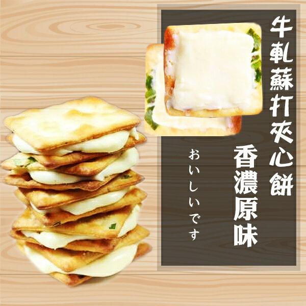 皇膳吉享牛軋蘇打夾心餅15入  袋~香濃原味^(每組二袋^)~合迷雅好物商城~