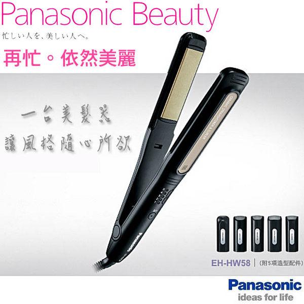 國際牌 Panasonic EH-HW58/EHHW58 多功能光觸媒 直髮/捲髮器6配件/陶瓷面板【馬尼行動通訊】