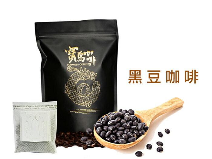 【寶島獨家】 有機黑豆濾掛式咖啡(10入)