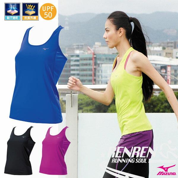 MIZUNO美津濃女路跑背心(新藍紫)百搭、吸汗快乾、抗紫外線