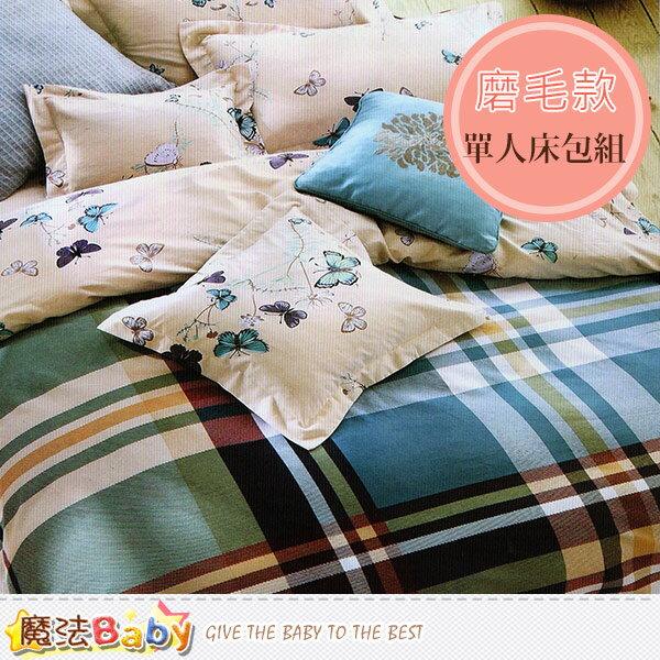 磨毛3.5x6.2尺單人枕套床包組 魔法Baby~w01064