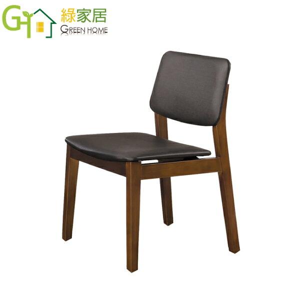 【綠家居】波莉可時尚實木皮革北歐風餐椅(四色可選)