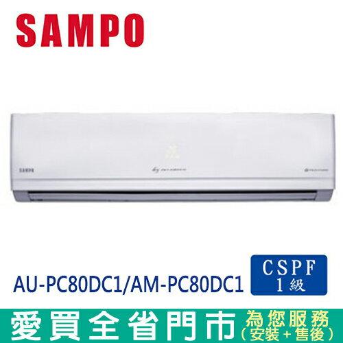 SAMPO聲寶12-16坪1級AU-PC80DC1 / AM-PC80DC1變頻冷暖空調_含配送到府+標準安裝【愛買】 - 限時優惠好康折扣