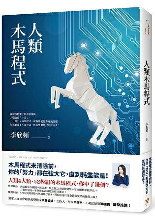 【預購】人類木馬程式:隨書附贈《21天快篩清除木馬實用手冊》,幫你快速打通金錢與愛情的任督二脈! 0