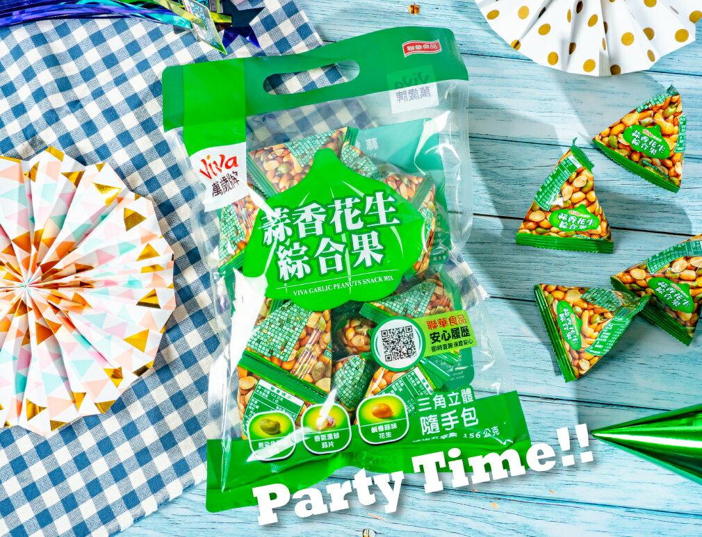 【萬歲牌】蒜香花生綜合果156g