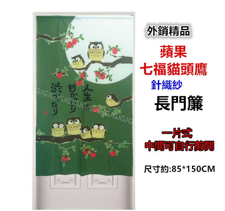 JG~綠色 蘋果七福貓頭鷹門簾 外銷精品一片式長門簾可當風水簾,尺寸約85*150公分 壁簾裝飾簾 不附桿