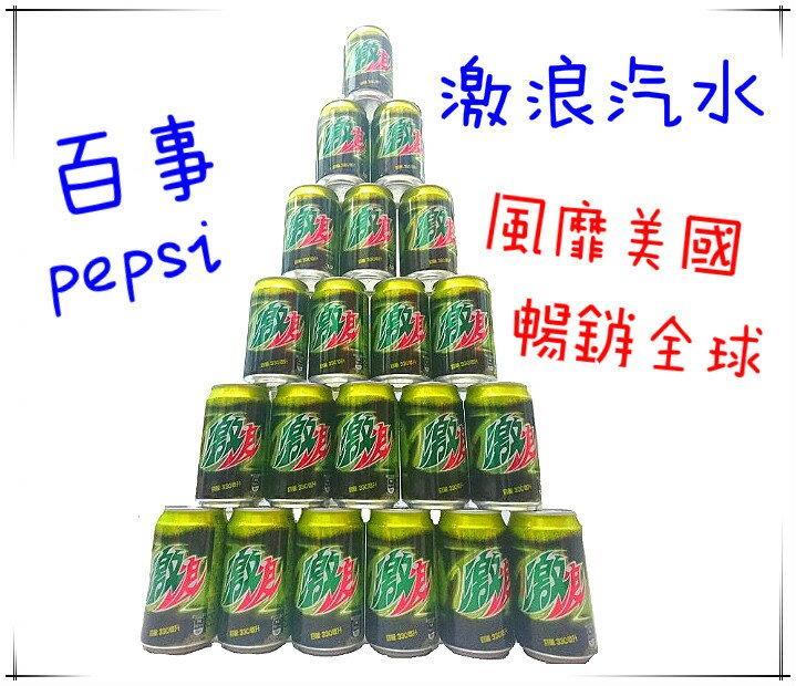 ?含發票?百事激浪汽水一箱24罐?台灣製造?風靡美國調酒mountamdew全球飲料好喝檸檬氣泡酸酸