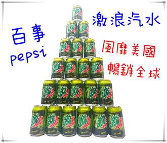 ❤含發票❤百事激浪汽水一箱24罐❤台灣製造❤風靡美國調酒mountamdew全球飲料好喝檸檬氣泡酸酸