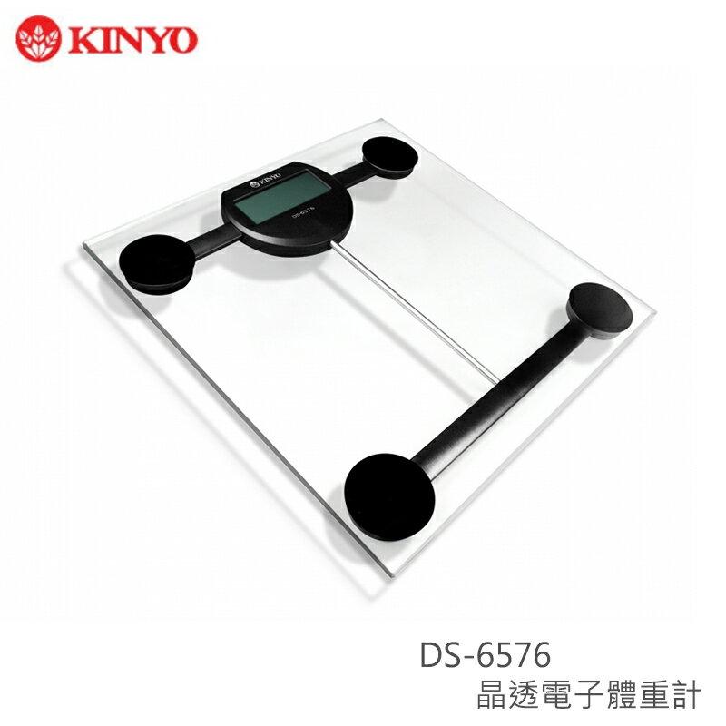 KINYO 耐嘉 DS~6576 晶透電子體重計 三種單位轉換 體重機 超薄強化玻璃 晶透