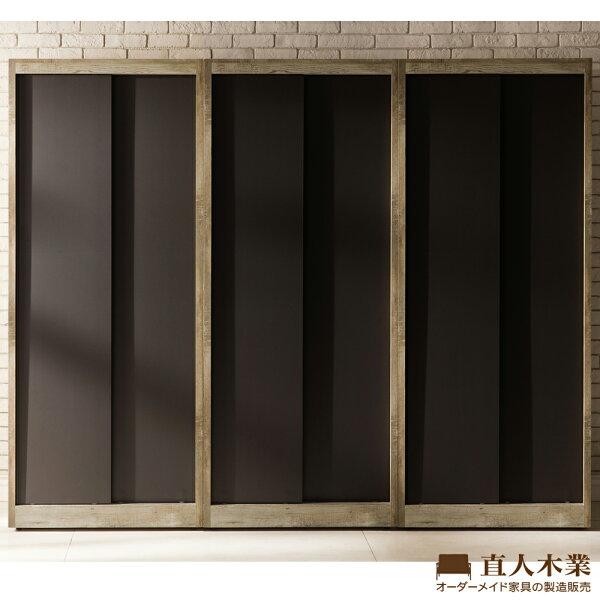 【日本直人木業】ANTE原木風格3個雙門243CM衣櫃組