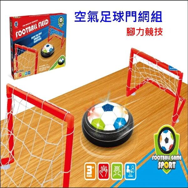 大號門框漂浮足球室內足球(雙球門版)飄移足球氣壓足球送門框組懸浮足球不傷地板【塔克】