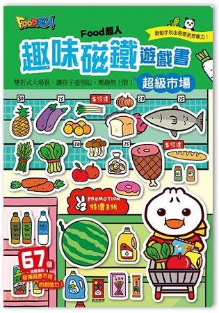 超級市場-FOOD超人趣味磁鐵遊戲書