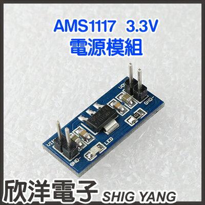 ※ 欣洋電子 ※ AMS1117 3.3V 電源模組(1161) #實驗室、學生模組、電子材料、電子工程、適用Arduino#