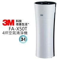 3M,3m空氣清淨機/濾網推薦到贈美妝鏡 ✦ 3M 空氣清淨機 淨呼吸 FA-X50T 淨巧型 公司貨 免運 空氣汙染 PM2.5