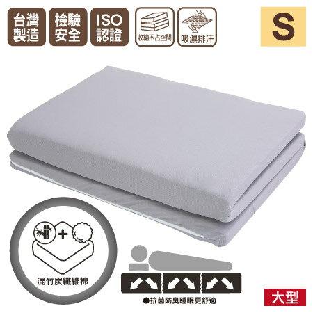 ★竹炭纖維棉健康透氣床墊 單人